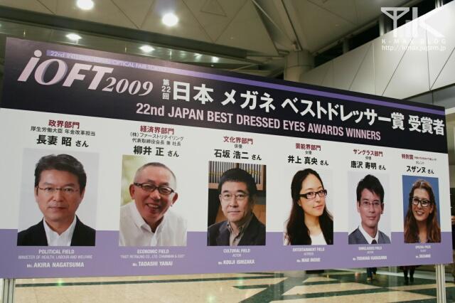 第22回日本メガネベストドレッサー賞受賞者