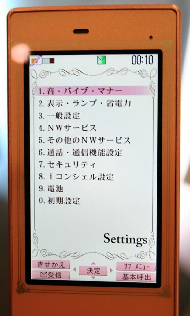 SH-04B Settings(設定)画面