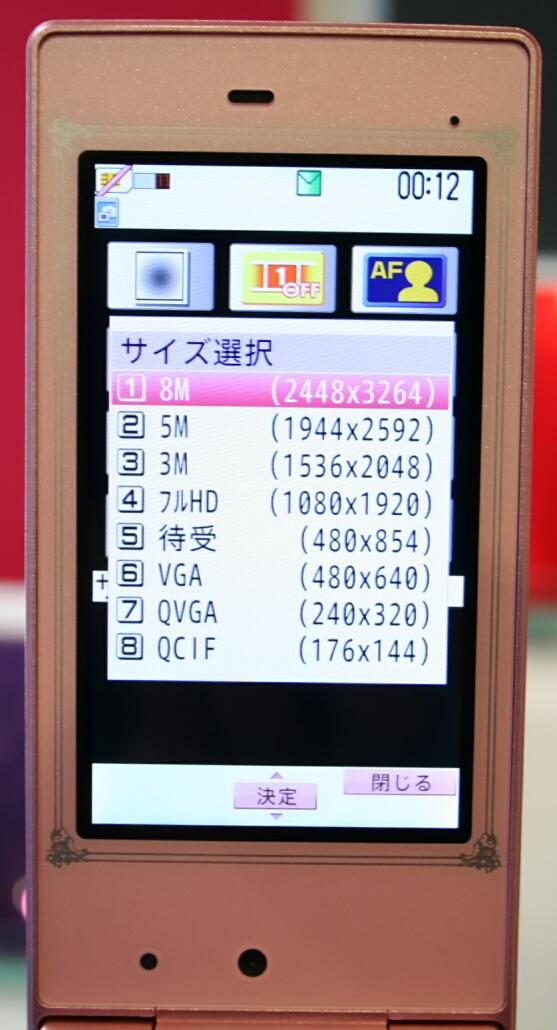 SH-04B カメラ機能の撮影サイズ選択画面