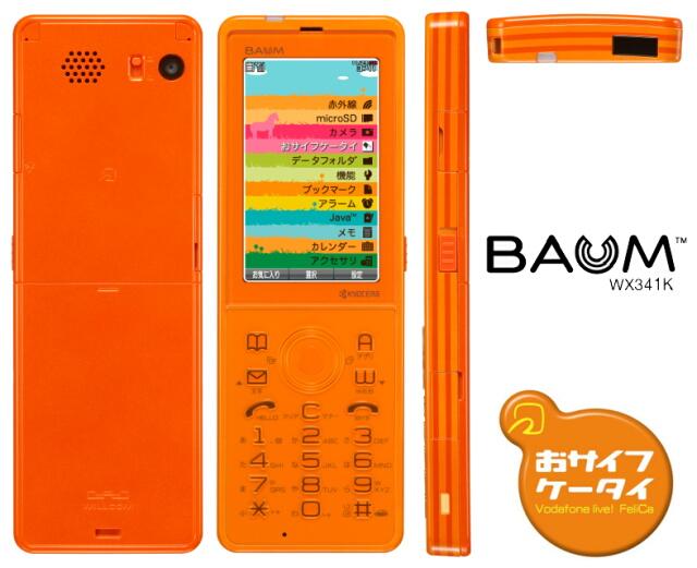 BAUM(WX341K) ビックカメラ・ベスト電器向けモデル