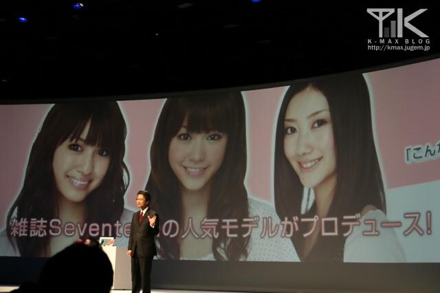NTTドコモ 2009年度冬春モデル 新商品・新サービス発表会 発表会場でSH-05Bを紹介