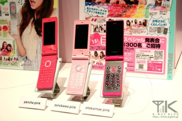 端末を開いた状態。左からやんちゃピンク、ゆりかわピンク、オトコマエピンク