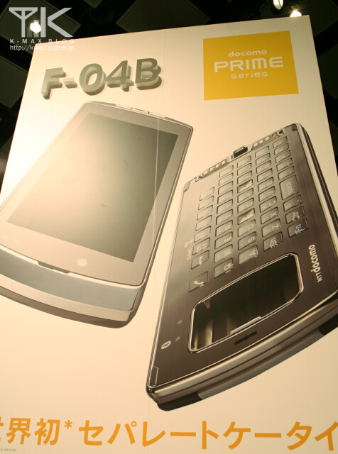 docomo PRIME series F-04B(富士通製)