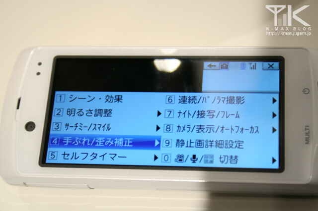 F-04B カメラ機能の設定表示