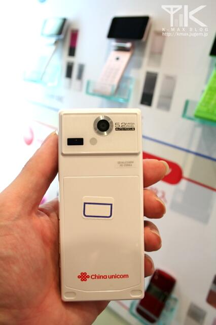 SH0902C 裏面部分 5.2メガカメラが搭載