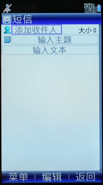 SH0902C メール作成画面