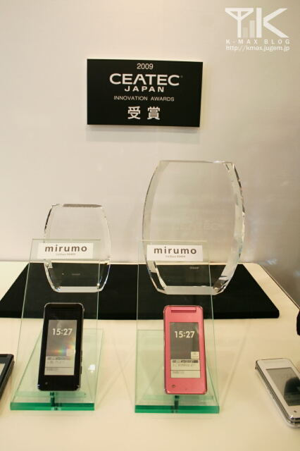 CEATEC JAPAN 2009 INNOVATION AWARDS受賞