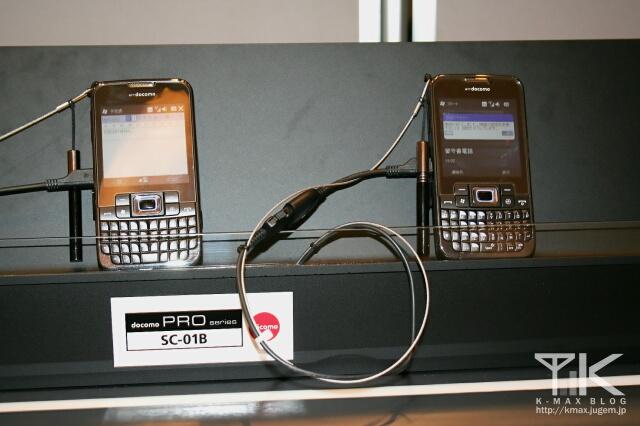 docomo PRO series SC-01B