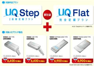 UQ WiMAX端末 半額キャンペーン