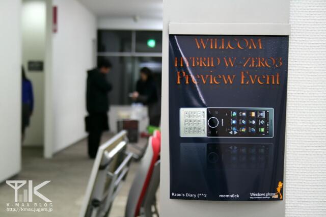 WILLCOM HYBRID W-ZERO3 PREVIEW EVENT