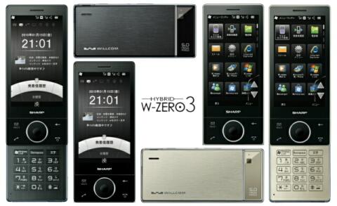 HYBRID W-ZERO3(WS027SH)
