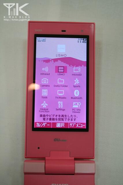 SH005 メニュー画面