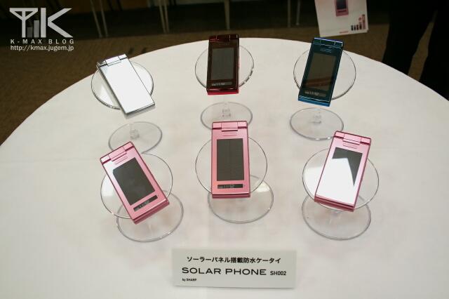 SOLAR PHONE SH002