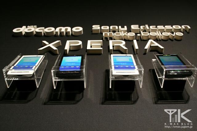 Xperia(SO-01B) / NTT docomo×Sony Ericsson @新商品発表会