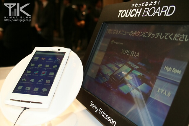 Xperia Luster White 画像(TOUCH BOARD)