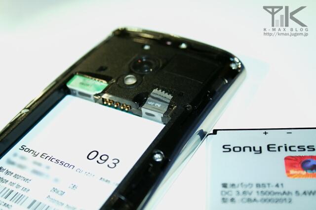 Xperia Sensuous Black 画像(電池パックを外したところ)