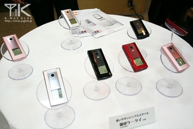 簡単ケータイK004(京セラ製)