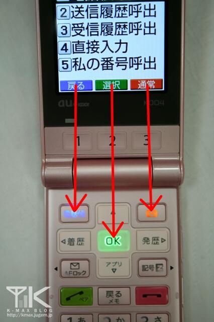 ソフトキー/決定キーがそれぞれの色別に光って操作ガイドします