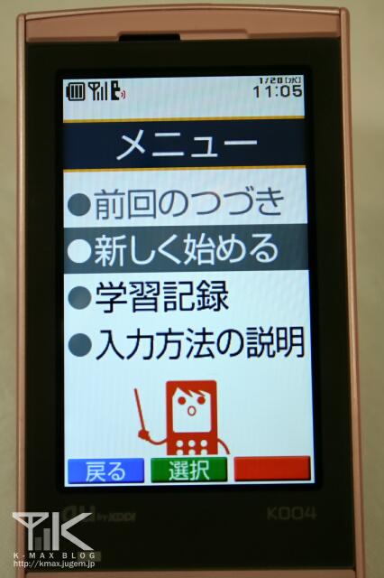 文字入力練習のメユー画面