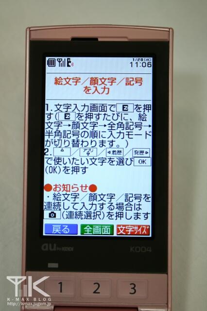 操作ガイドの「絵文字/顔文字/記号を入力」の画面。文字サイズは標準。いきなり文字だらけの画面になりますw