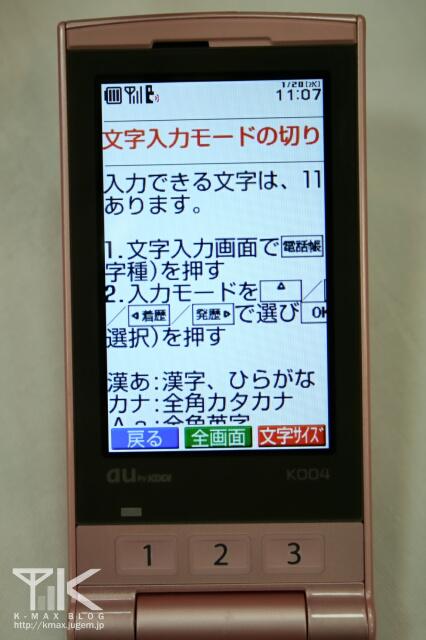 ソフトキー右(赤)を押すことで文字サイズが変更できます。画像はやや大き目の文字サイズ。