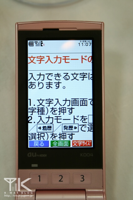 ソフトキー右(赤)をもう一度押すと文字サイズが大になります。