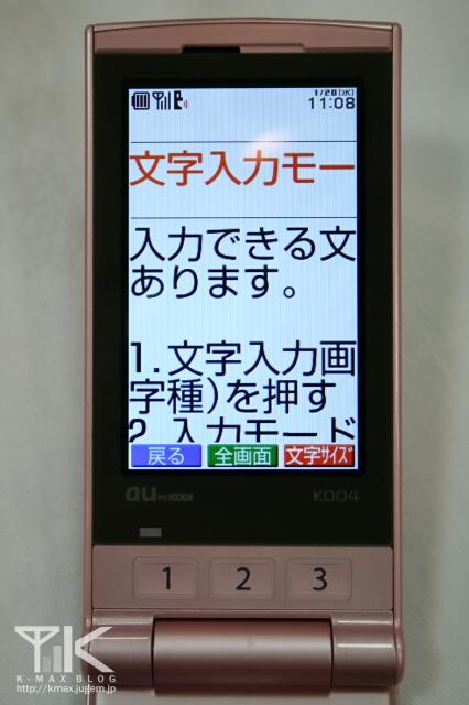 更にソフトキー右(赤)をもう一度押すと文字サイズが特大になります。この状態でもう一度ソフトキー右(赤)を押すと標準サイズに戻ります。つまり、サイズは全部で4段階に変更できます。