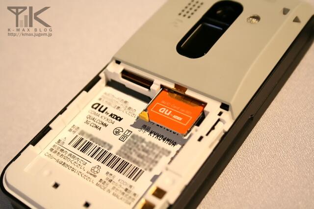 lotta(KYX04/京セラ製) microSDカードスロットとauIC-Cardスロット