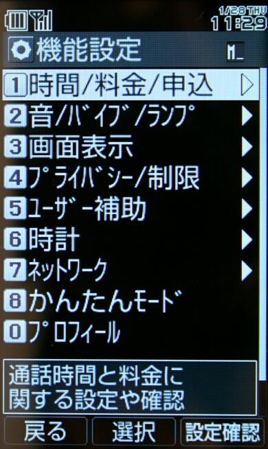 lotta(KYX04/京セラ製) 機能設定画面