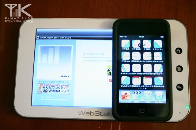 サイズ比較 WebStationにiPod touchを乗せてみた