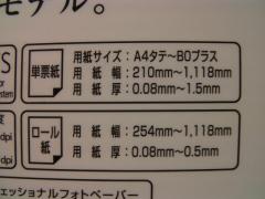 B0サイズ印刷が可能!!