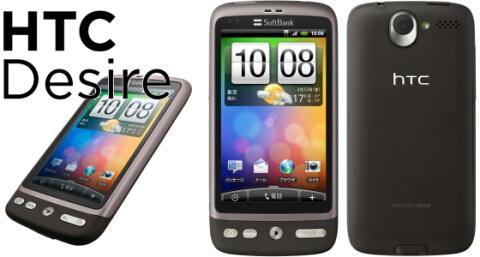 HTC Desire_SoftBank X06HT