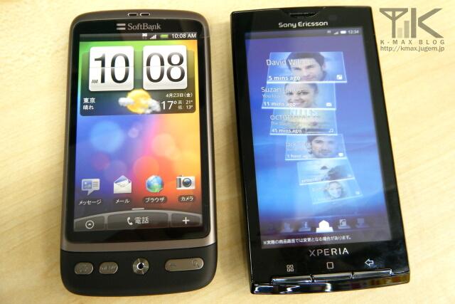 HTC Desire(SoftBank X06HT) Xperia