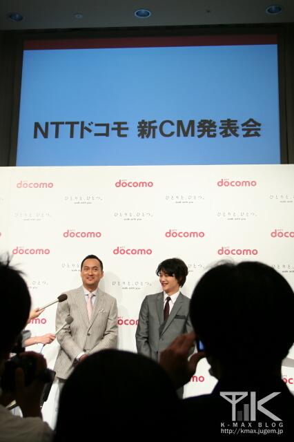 渡辺謙 岡田将生 NTTドコモ新CM発表会
