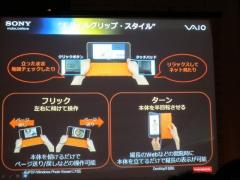 モバイルクリップスタイルと加速度センサー