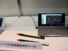 無線LAN混雑度測定ツール