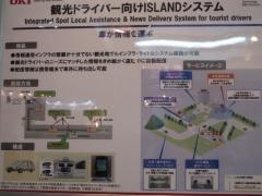観光ドライバー向けISLANDシステム