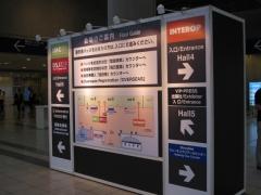 Interop Tokyo 2010会場前にて