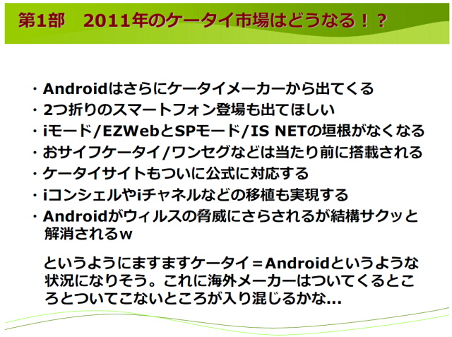エスマックス S-MAX 第4回ワークショップ 2011年Androidどうなる?