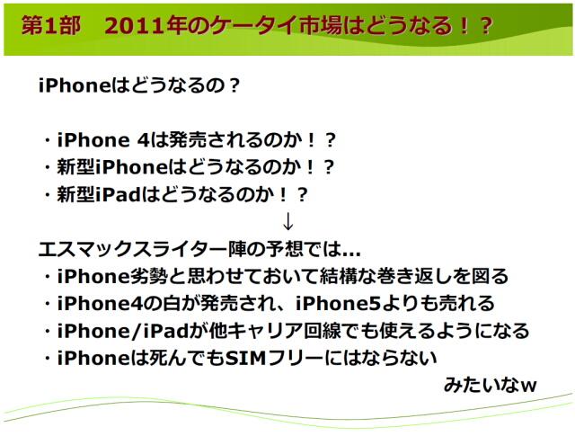 エスマックス S-MAX 第4回ワークショップ 2011年iPhoneどうなる?