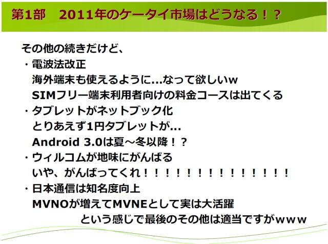エスマックス S-MAX 第4回ワークショップ 2011年その他どうなる?続き