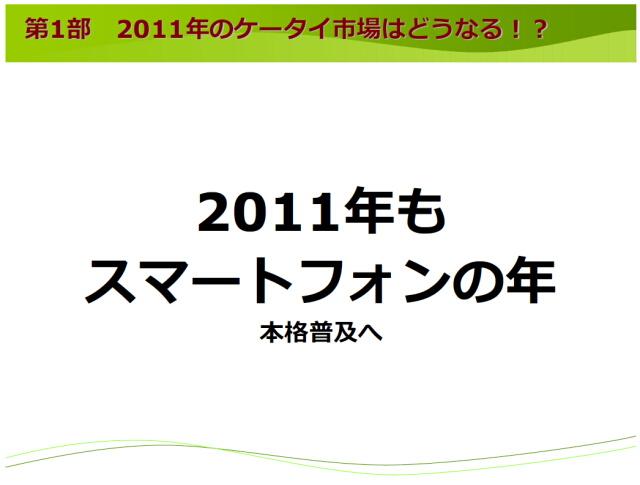エスマックス S-MAX 第4回ワークショップ 2011年もスマートフォンの年 本格普及