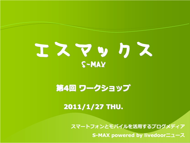 エスマックス S-MAX 第4回ワークショップ