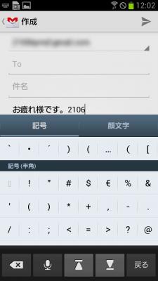 Samusung日本語キーパッド 記号