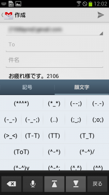 Samusung日本語キーパッド 顔文字
