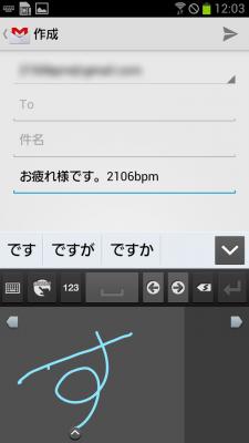 Samsung日本語キーパッド 手書き入力