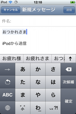 iPhone/iPod touch かな入力