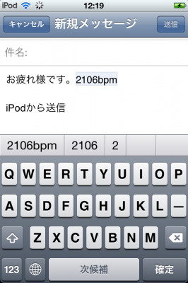 iPhone/iPod touch QWERTY