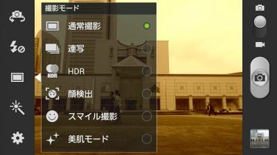 GALAXY S III SC-06D / カメラ画面 撮影モード