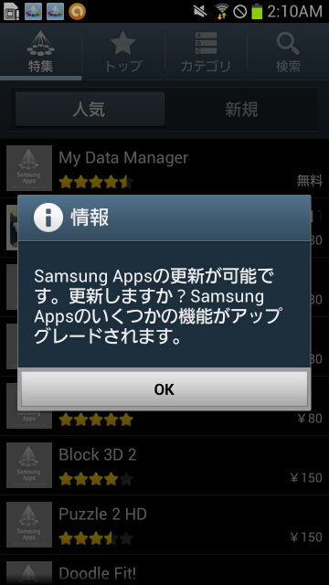 GALAXY S III SC-06D Samusung Apps アプデ
